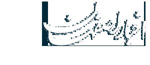 اولین روزنامه اقتصادی دو زبانه استان اصفهان